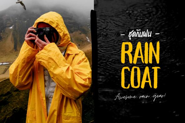 RAIN COAT ( ชุดกันฝน)